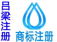 吕梁注册商标申请公司个人品牌设计软著版权专利商标注册吕梁赠商城网站建设小程序