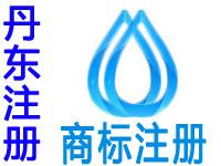 丹东注册商标注册申请公司个人软著版权实用新型外观设计发明专利小程序入驻分销商城网站建设丹东