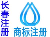 长春注册商标申请公司个人品牌设计软著版权专利商标注册长春赠商城网站建设小程序