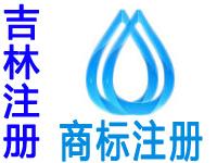 吉林注册商标申请公司个人品牌设计软著版权专利商标注册吉林赠商城网站建设小程序