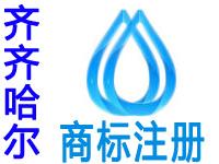 齐齐哈尔商标注册公司个人查询品牌ISP证申请软著版权实用新型外观设计发明专利CDN证注册商标ISO环境质量管理体系认证验厂咨询
