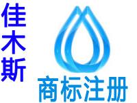 佳木斯商标注册公司个人查询品牌ISP申请软著版权实用新型外观设计发明专利CDN注册商标佳木斯ISO环境质量管理体系认证验厂咨询