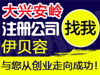 大兴安岭公司注册工厂个体代办营业执照版权专利赠入驻分销商城网站建设标注册公司