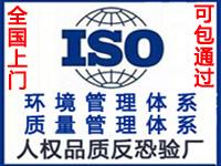 质量体系验厂企业公司ISO环境体系认证验厂全国上门辅助代办BSCI环境质量体系认证验厂