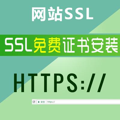 域名加密安全证书|HTTPS认证|HTTPS配置|证书配置|SSL证书|CA证书|域名备案