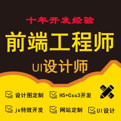 【前端设计】div+css切图PC/手机/响应式/H5/小程序设计制作PSD转html