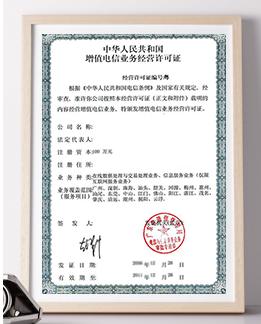 全国ICP许可证代办,快速办理|ICP/EDI许可证办理|经营性网站牌照|经营性网站备案资质|增值电信业务许可证