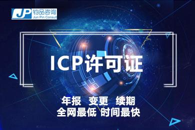 ICP经营许可证|上海ICP许可证|经营性网站备案|互联网经营许可证|ICP加急|ICP非经营性备案|增值电信经营许可