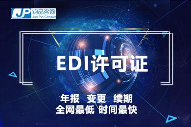 EDI许可证(在线数据处理与交易业务许可证)/上海EDI许可证/电商类许可证