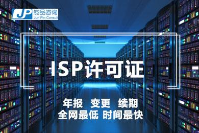 ISP许可证/互联网接入服务业务/ISP许可申请/上海ISP证书