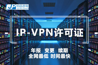 VPN许可证/VPN许可证申请/上海VPN证申请