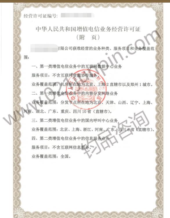 CDN许可证/内容分发服务业务/CDN牌照/上海CDN证书