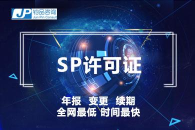 SP许可证/全网SP证/上海SP证