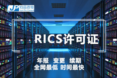 云牌照/IRCS许可证/互联网资源协作服务业务/云业务许可证