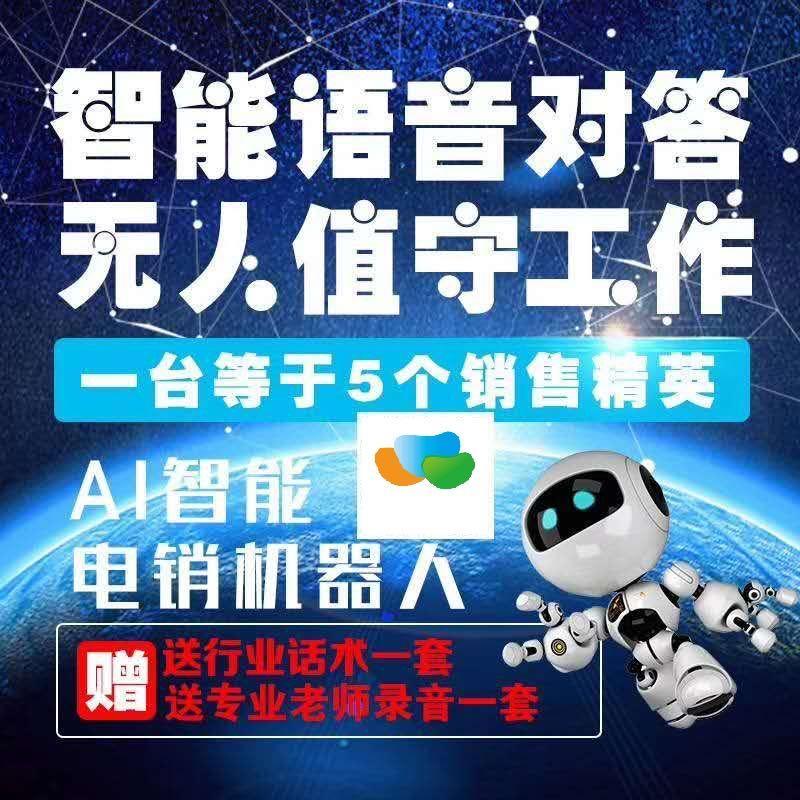 AI呼入智能机器人
