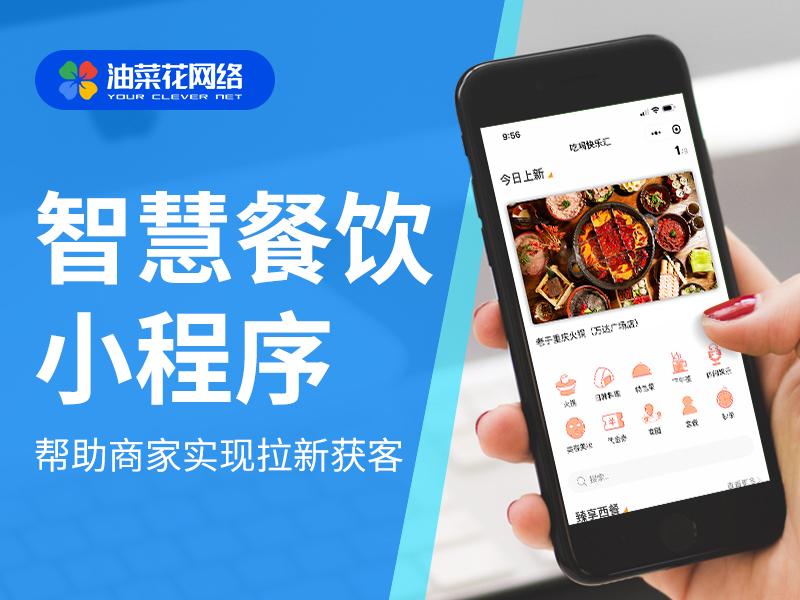 智慧餐饮智能多端小程序,帮助传统餐饮行业实现线上销售,加快服务营销升级,SaaS系统
