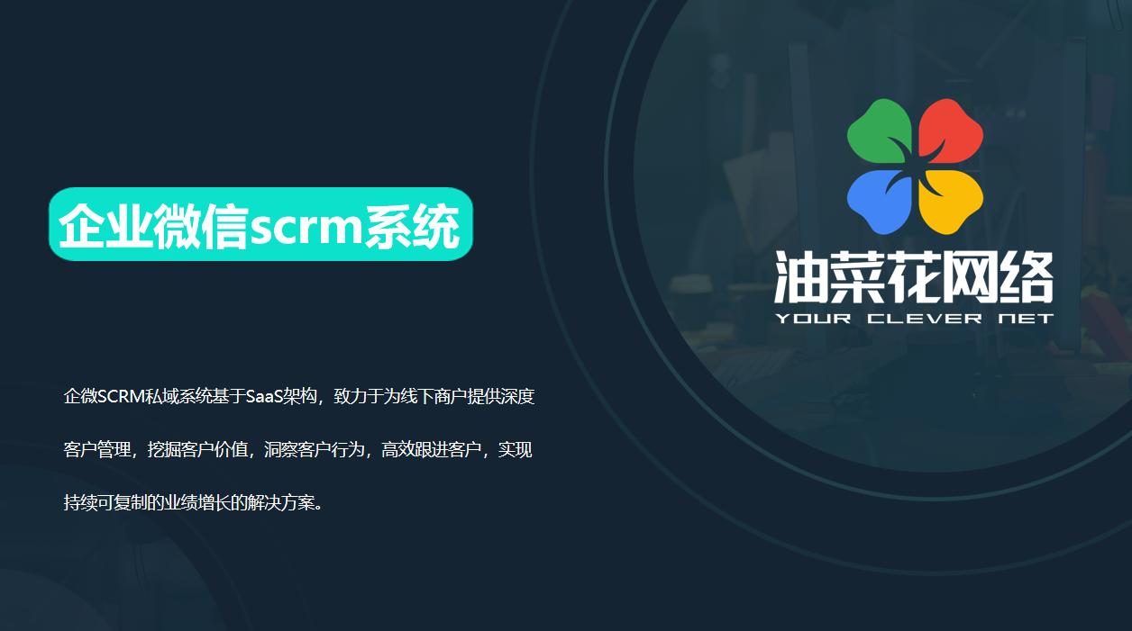 企业微信SCRM管理系统,深度管理客户,跟进客户情况,形成客户画像,深挖客户需求,强化企业管理