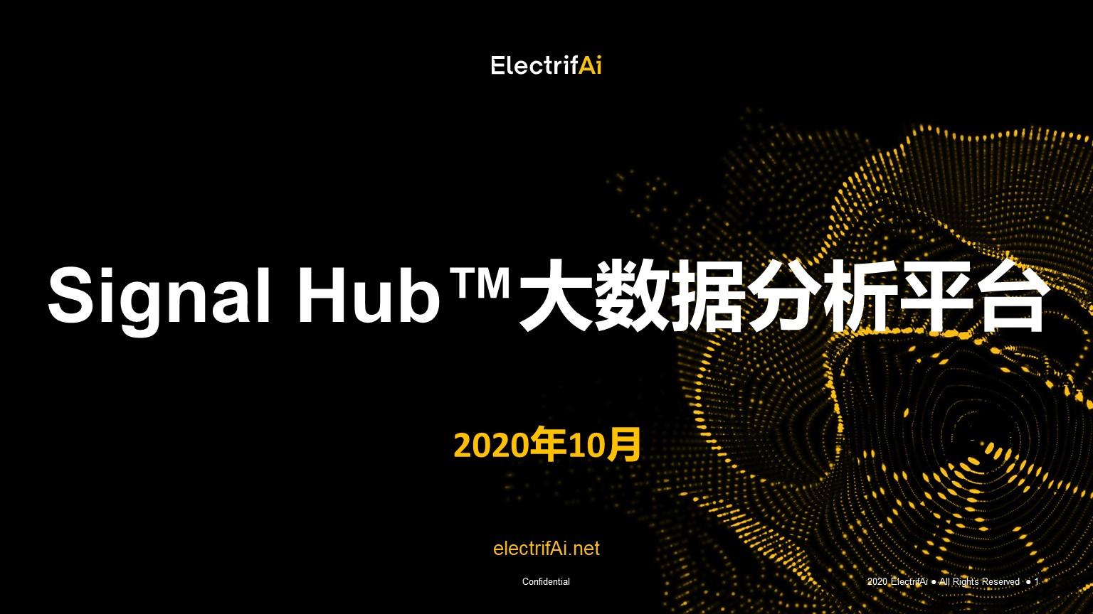 Signal Hub 大数据分析平台