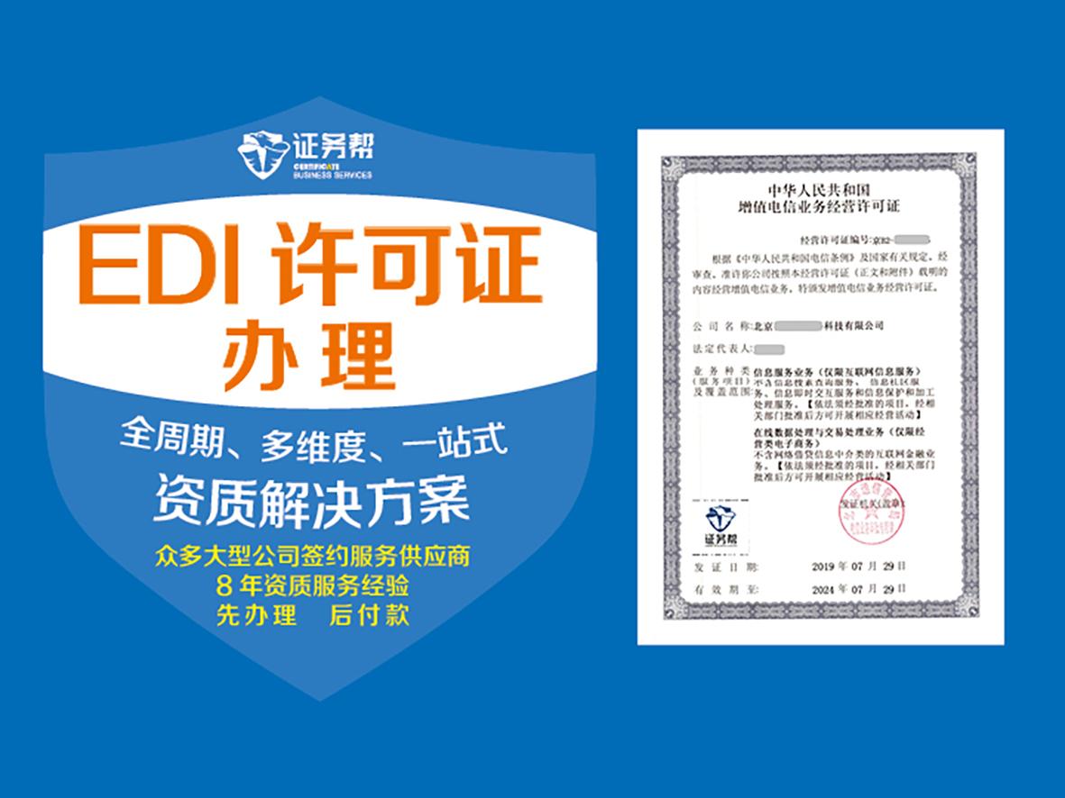 EDI许可证办理|电商平台运营资质|增值电信业务|电信业务经营||经营性网站
