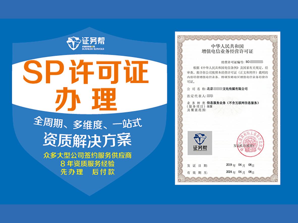 SP许可证办理|短信业务|短息发送|400码号前置资质|增值电信业务|电信业务经营许可证|