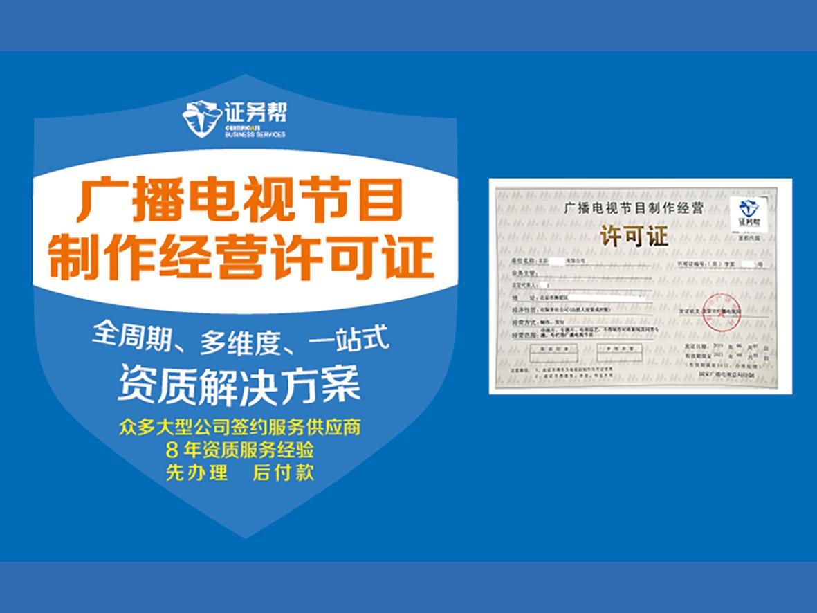 广播电视节目制作经营许可证(广播证)|电视制作许可证|广播许可证|节目广播证|电视节目许可证