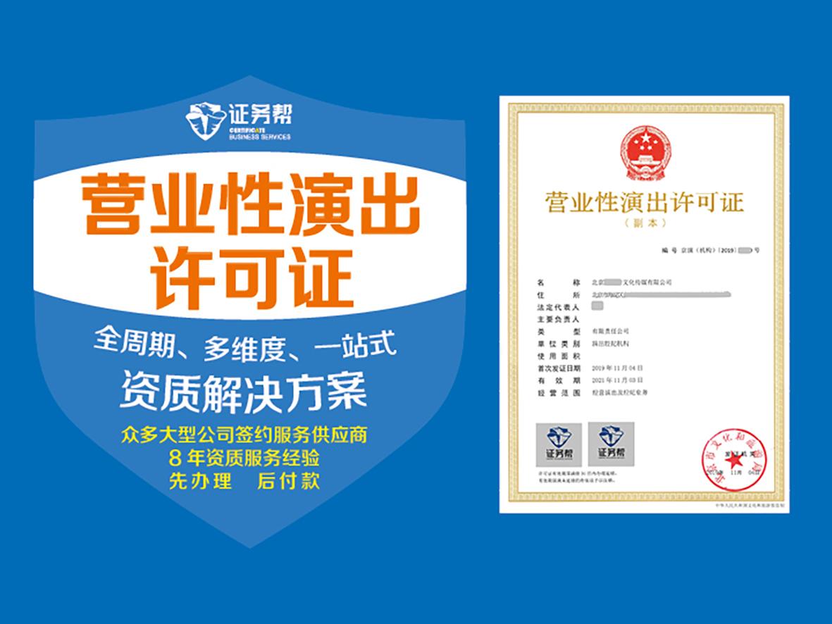 营业性演出许可证(演出证)|演出经纪证|营业性演出许可证|演出许可|批准演出证