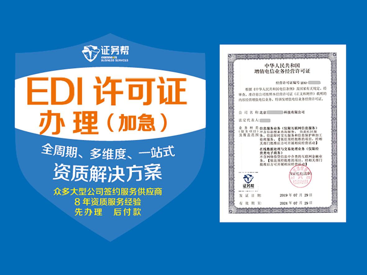 EDI许可证(加急)|edi办理|电商运营资质|增值电信业务|电信业务报批