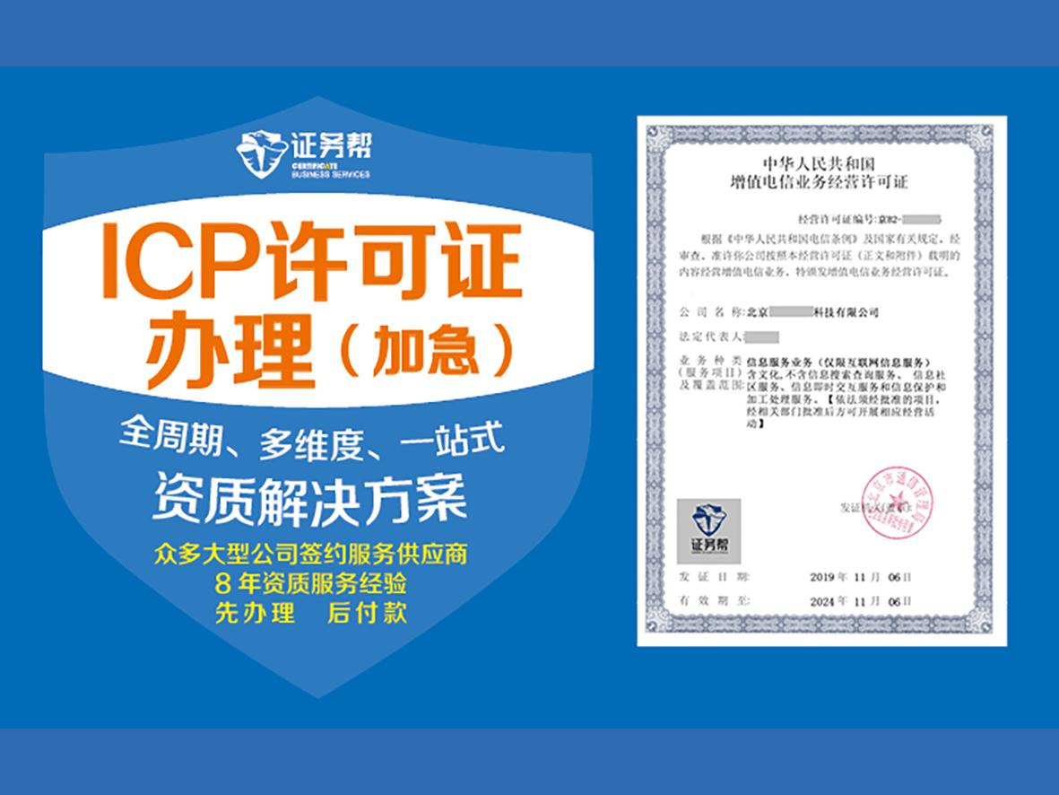 ICP许可证(加急)|icp全国办理|经营电信业务|增值电信业务经营许可证|icp年检|经营性网站|网站许可证