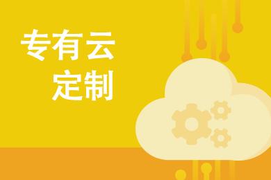企业云计算平台专有云|专有云定制产品