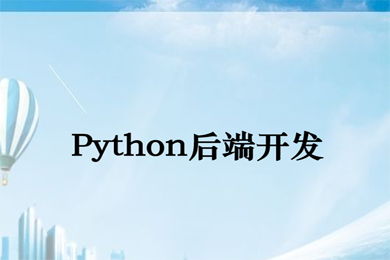 Python后端开发 PHP软件开发