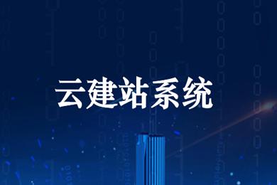 云建站系统 三端+小程序【阿里云市场云V服务商,官网型】&