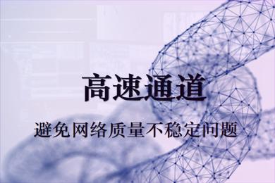 阿里云高速通道技术咨询免费实施