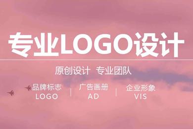 【设计服务】LOGO设计 商标设计 标志设计  包装设计 网页画册海报设计等