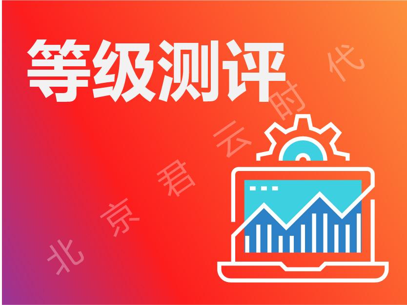郑州等保合规咨询 等保测评服务【君云 专注云服务】