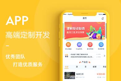 【君云 专注运维】APP定制APP开发/android/ios/微信公众号