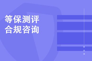 深圳等保合规咨询 等保测评服务【君云 专注云服务】