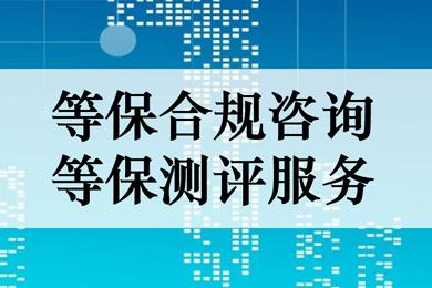 杭州等保合规咨询 等保测评服务【君云 专注企业云服务】