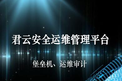 【君云 专注运维】安全运维管理平台|堡垒机|运维审计|网站维护 网站运维代维 服务器运维 服务器代维 数据库运维 数据库代维
