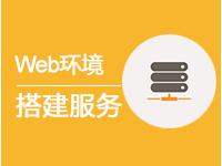 【君云 专注运维】Web基础运行环境搭建服务 Linux系统