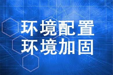 【君云 专注运维】网站集成环境搭建 服务器集成环境配置 PHP net asp运行环境