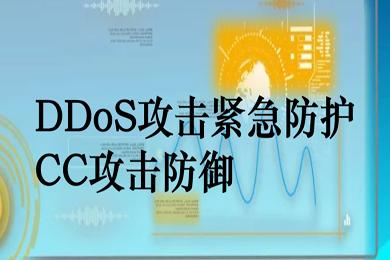 【君云 专注运维】网站DDOS CC攻击防御 肉鸡 中毒 木马 病毒 清理及防御