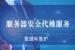 【君云 专注运维】云<em>服务器</em>代维7*24时服务 网站攻击防御 DDOS CC