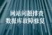 【君云 专注云服务】企业网站运行环境 <em>服务器</em>故障排查 <em>服务器</em>防攻击挂马清除