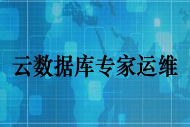 【君云  专注运维】企业专业代维 系统维护 系统管理 日常监控 故障响应 攻击处理