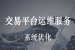 【君云 专注运维】企业金融 电商 交易平台<em>服务器</em>运维防攻击<em>服务</em>