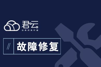 【君云 专注运维】故障排查 网站无法打开 网站慢内存使用过高 流量异常 CPU高占用