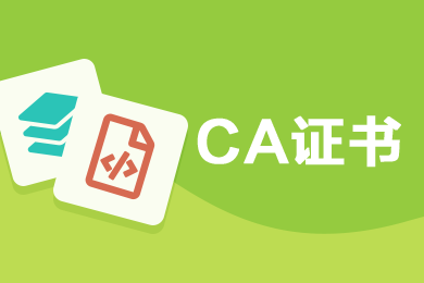 APP 小程序HTTPS SSL 网站加密证书长期 CA证书 证书安装 证书配置 三项服务合一