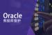 【君云 专注运维】MySQL  SQLServer Oracle等常见<em>数据库</em>优化 数据备份 数据搬家 DB调优 拆库拆<em>表</em>