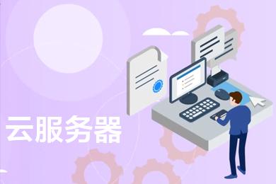 云服务器安全代维 运维服务包年 服务器维护 数据库维护【专注企业云服务】
