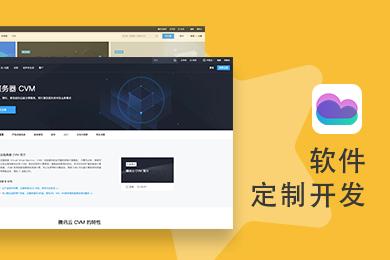 网站建设 网站开发 小程序开发 公众号开发 APP开发 APP定制 (支持iOS、Android)